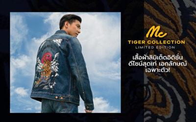 Mc Tiger Collection เสื้อผ้าลิมิเต็ดอิดิชั่นดีไซน์สุดเท่ เอกลักษณ์เฉพาะตัว!
