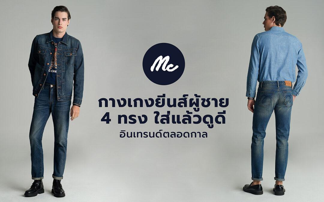 กางเกงยีนส์ผู้ชาย 4 ทรง ใส่แล้วดูดี อินเทรนด์ตลอดกาล