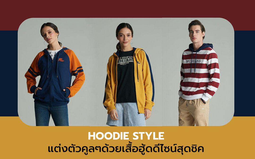 HOODIE STYLE แต่งตัวสุดคูลกับเสื้อฮู้ดดีไซน์สุดชิค
