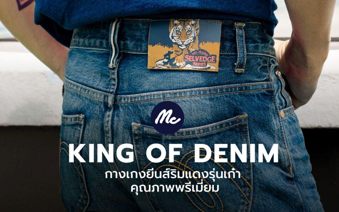 KING OF DENIM กางเกงยีนส์ริมแดงรุ่นเก๋า คุณภาพพรีเมี่ยม