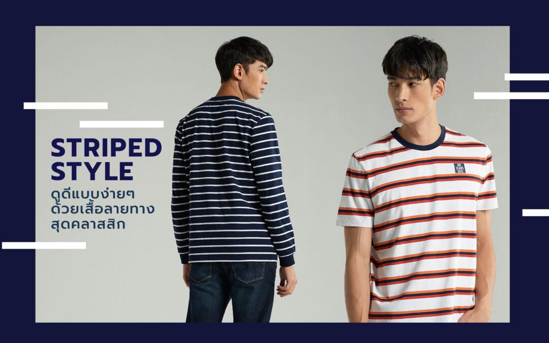 STRIPED STYLE ดูดีแบบง่าย ๆ ด้วยเสื้อลายทางสุดคลาสสิก