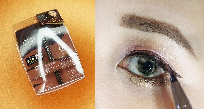 D.U.P Silky Liquid Eyeliner Natural Brown Review