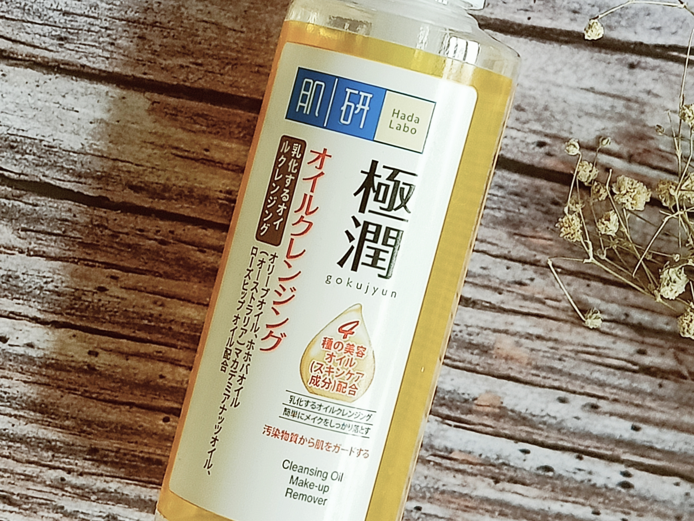 REVIEW | Hadalabo Cleansing Oil Makeup Remover