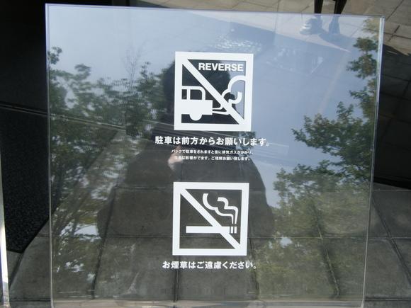 Không nổ máy xe, cấm hút thuốc