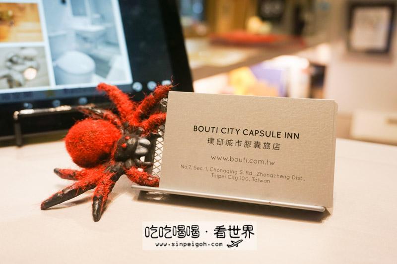 璞邸城市膠囊旅店Bouti City Capsule Inn