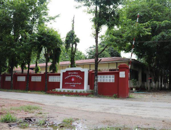 စုံစမ်းစစ်ဆေးမှုအတတ်ပညာသင်ကျောင်း တောင်ငူမြို့