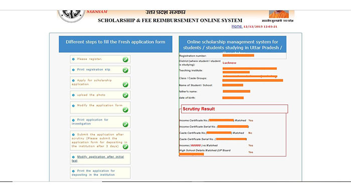 UP Scholarship Correction - Student Dashboard