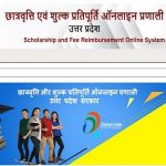 UP Scholarship Status 2019-2020 - Check Update Online UP Scholarships Form