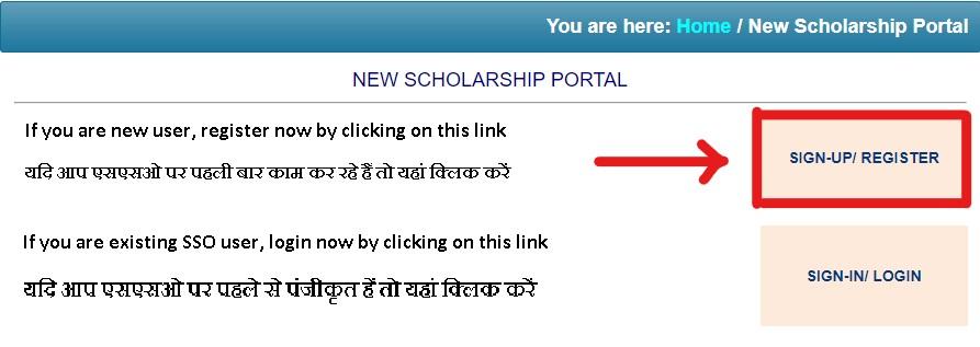 SJE Scholarship Portal - Sign up or register