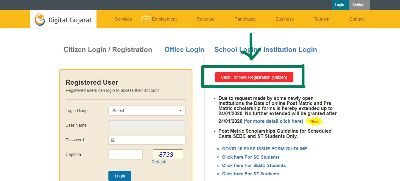 Digital Gujarat Scholarship - New Registration