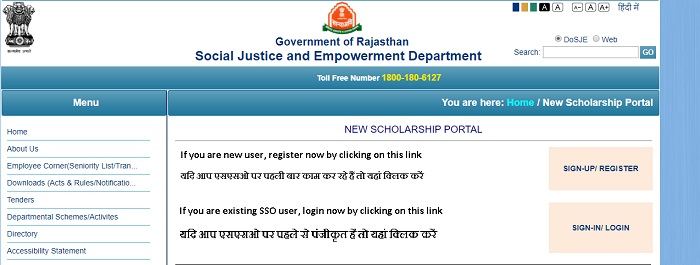 Scholarship Form – Applying through SJE Portal
