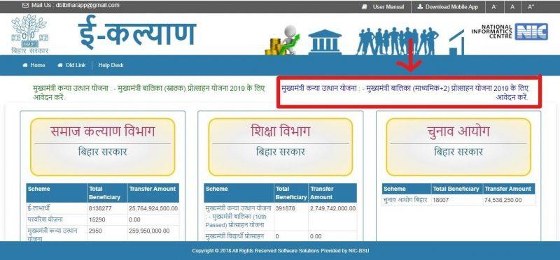 E-Kalyan Bihar Portal Step 2