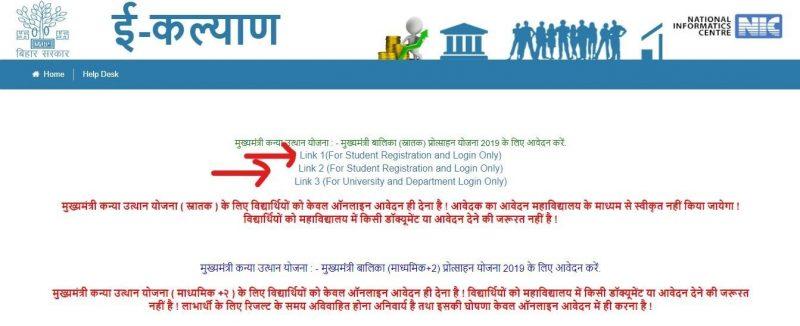 Mukhyamantri Kanya Utthan Yojana for Graduate Students Step 3