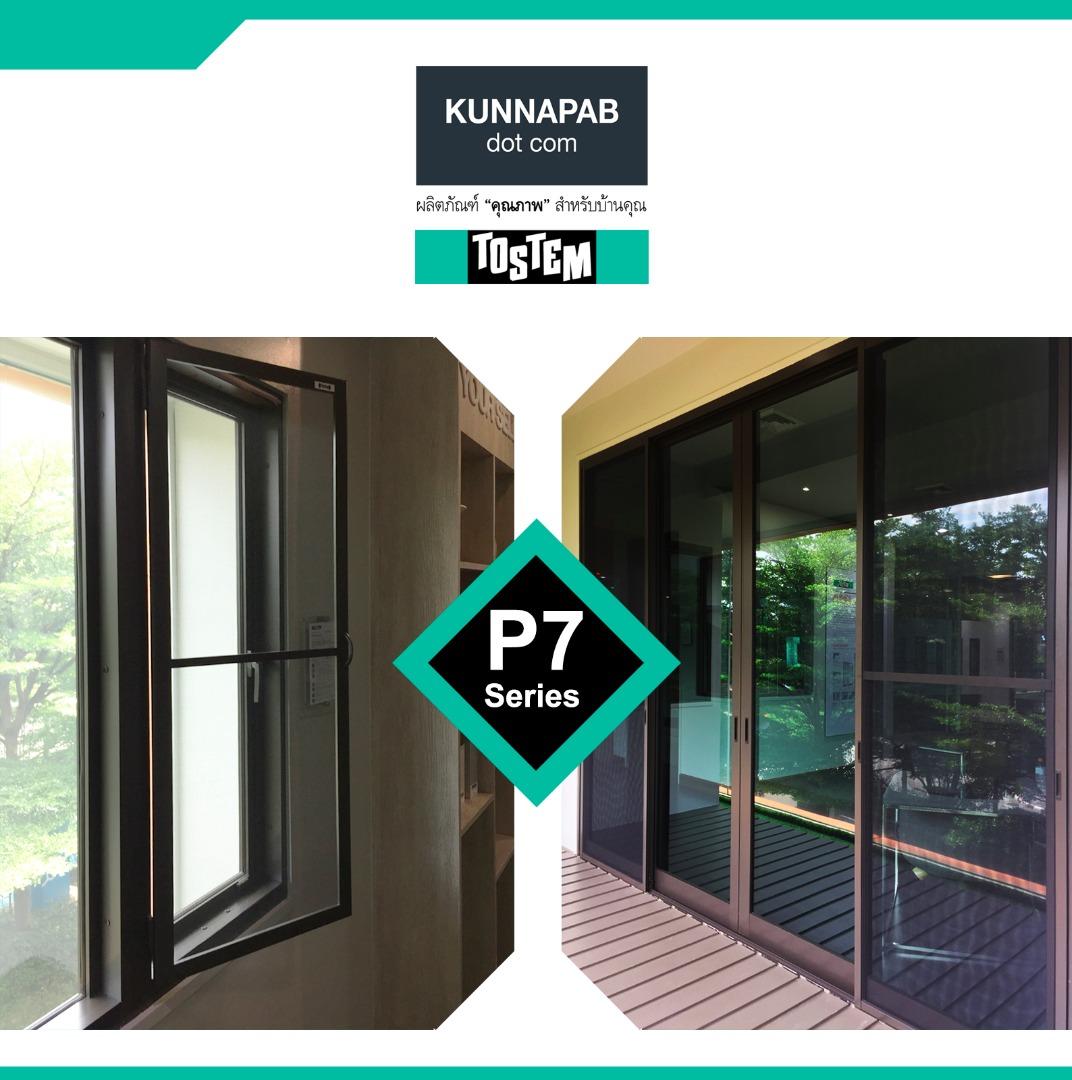 ประตู tostem หน้าต่าง tostem p7