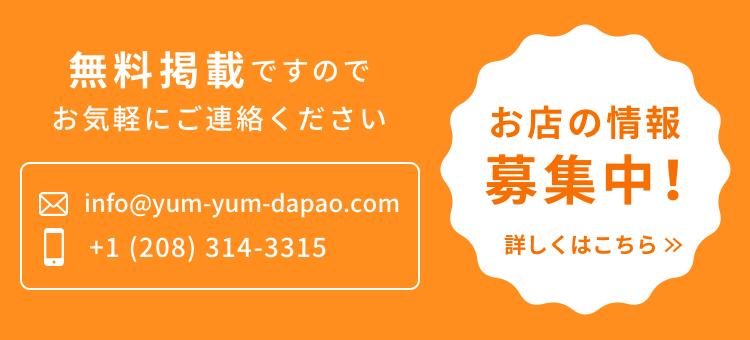 お店の情報募集中!無料掲載ですのでお気軽にご連絡ください info@yum-yum-dapao.com +65-8138-461 詳しくはこちら
