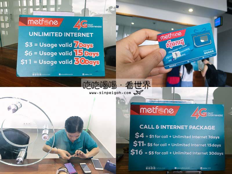 印尼日惹SIM卡 metfone
