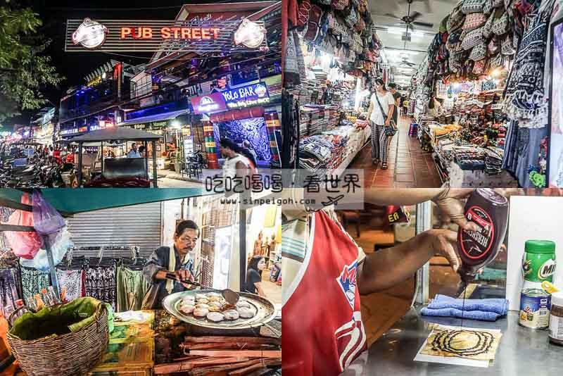 柬埔寨Pub Street