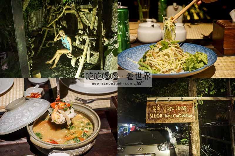 柬埔寨美食 MLOB Home Cafe