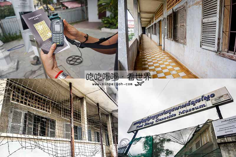 S21監獄博物館