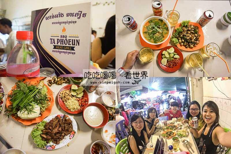 金边美食 BBQ Ta Phoeun
