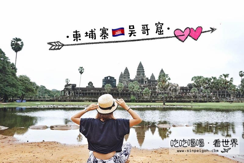 吃吃喝喝看世界 柬埔寨吳哥窟