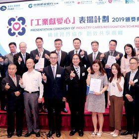 葉中賢一直活躍於工業界,積極支持企業履行社會責任,促進共融。