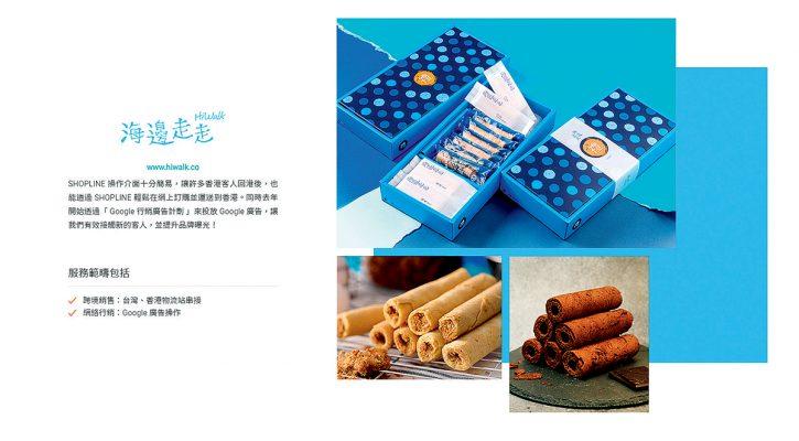 劉煦怡稱,台灣是網購成熟的市場,連著名的台灣伴手禮品牌海邊走走,也是SHOPLINE其中一個海外客戶。