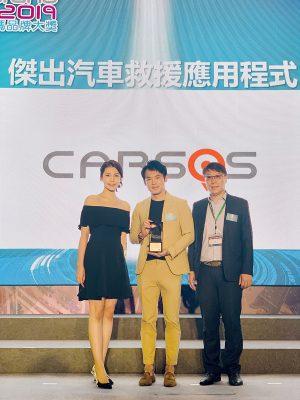 手機應用程式「CarSOS」早前榮獲業界的獎項,Hudson親身領獎。