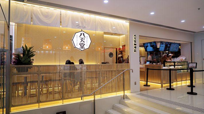 集團另一日本特色餐廳八天堂。