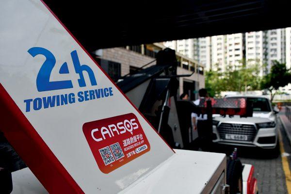 CarSOS專攻拖車及緊急支援服務