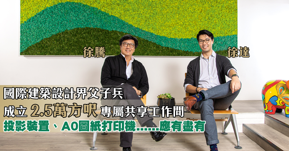 本地著名建築師徐騰(Winston)與兒子徐達(Alex)創立專為設計師而設的共享工作間。