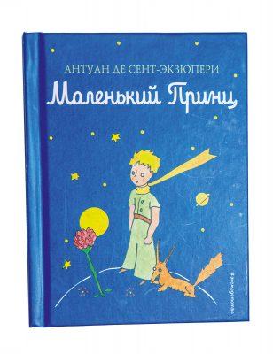 《小王子》曾當選為20世紀法國最佳圖書,是世界最暢銷的圖書之一,被翻譯成250多種語言和方言,圖為多個不同國家的譯本。