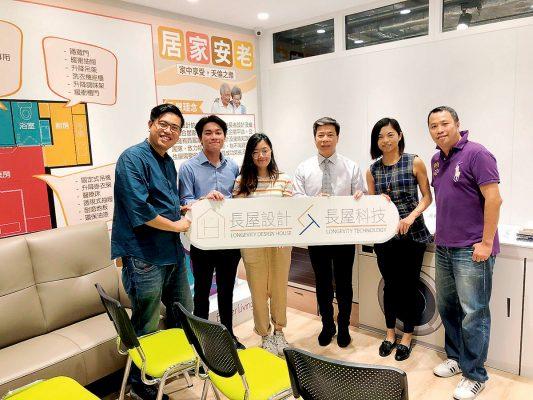 張益麟(右三)早前注資兩個社企長屋設計及長屋科技,看好未來銀髮經濟。