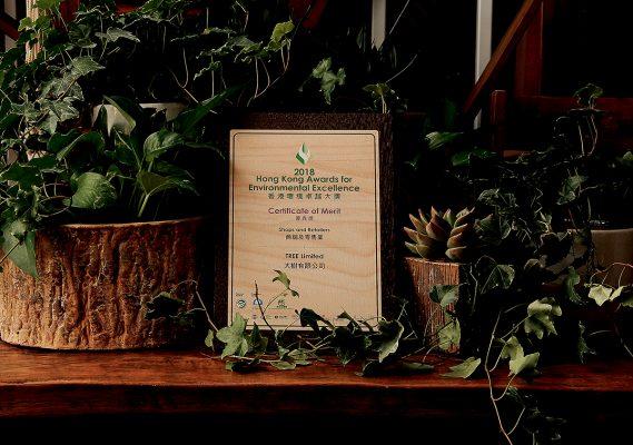 TREE於去年獲得2018年香港環境卓越大獎,為品牌打下強心針。