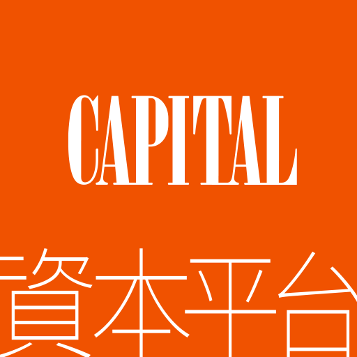 Capital 資本平台