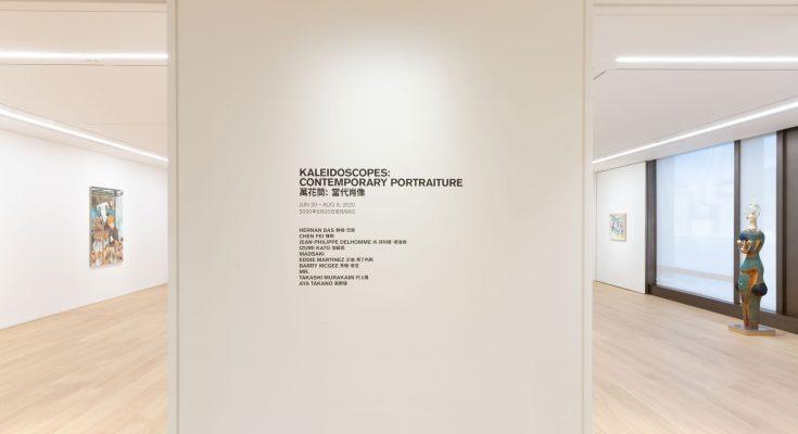 以肖像為題的群展《萬花筒:當代肖像》。