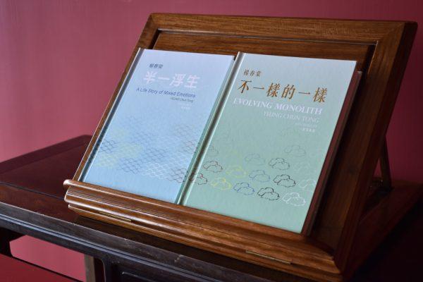 上月推出的兩本新書《半一浮生》及《不一樣的一樣》。