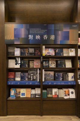 奧海城分店限定的主題展《對映香港》