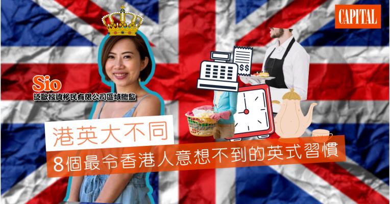 港英大不同 | 8個最令香港人意想不到的英式習慣 sio