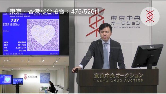 9月13日舉行的東京及香港聯合拍賣,同樣以Live Auction的形式進行。