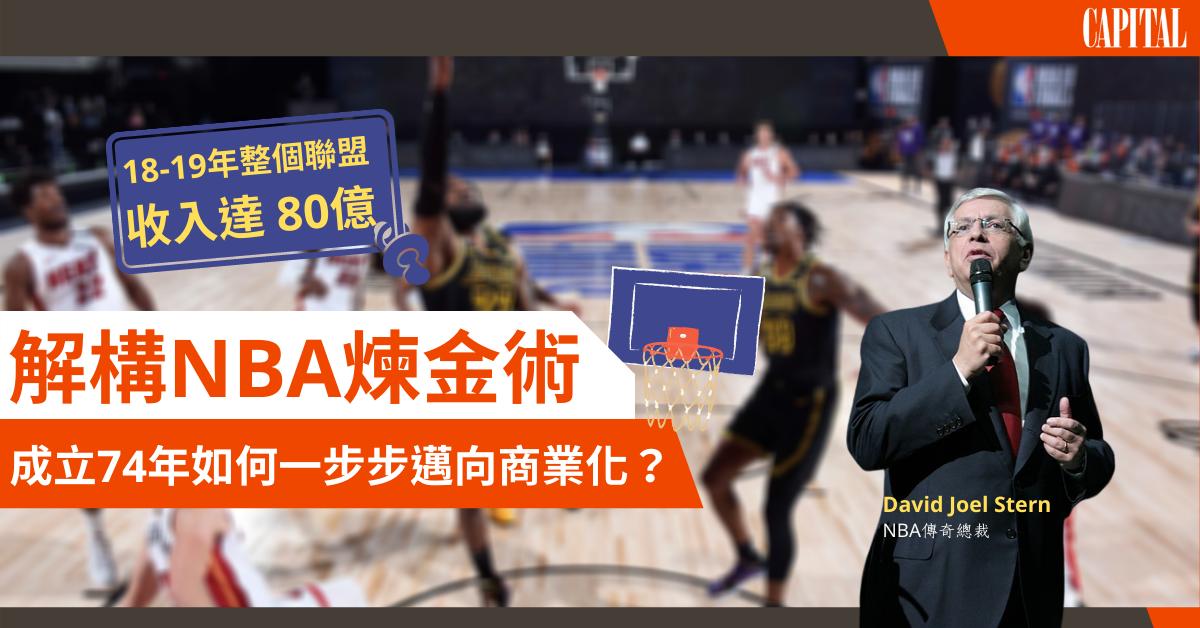 【著名品牌】解構美國職籃80億煉金術 | NBA