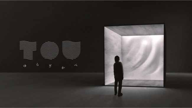 Panasonic 全球首次展出旗下研究所 Aug Lab 研發的新型電器「搖曳壁紙 TOU」,據聞就像一面會呼吸的牆壁。