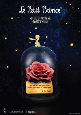 小王子玫瑰花 陶藝工作坊 $2,000 (上課日期:7月10日)