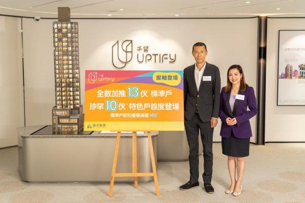 (左)遠洋集團香港常務副總經理楊樂宇;(右)遠洋集團銷售及市場事務總監張詩韻
