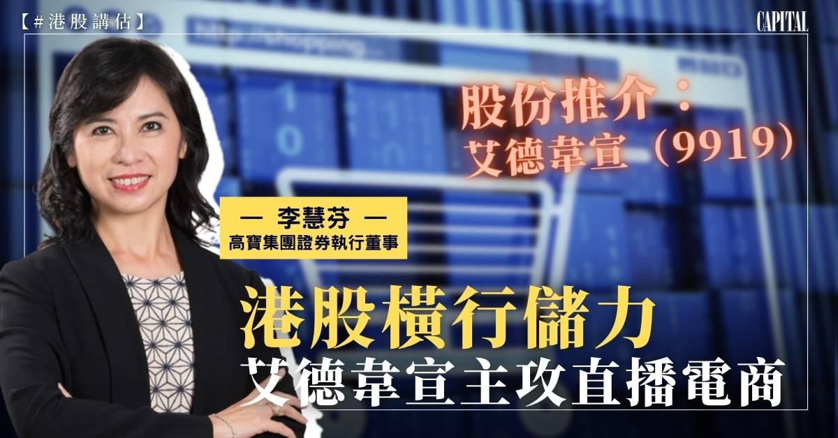 【#港股講估】李慧芬:港股橫行儲力,艾德韋宣主攻直播電商 股份推介: 艾德韋宣(9919)