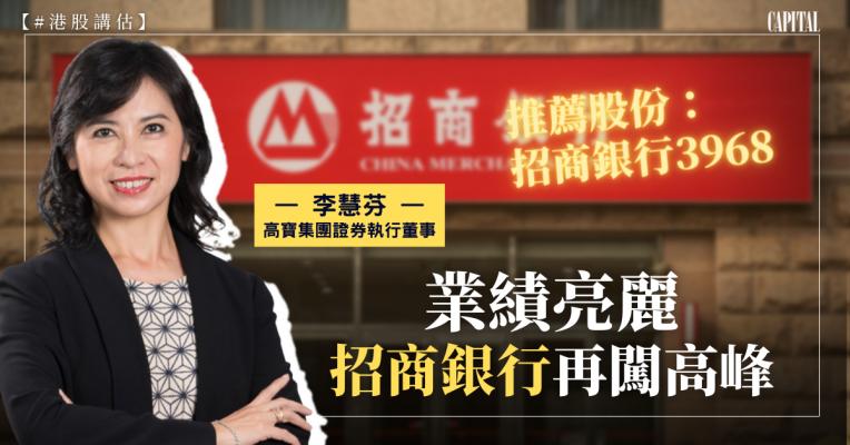【港股講估】李慧芬:業績亮麗|招商銀行(3968)再闖高峰