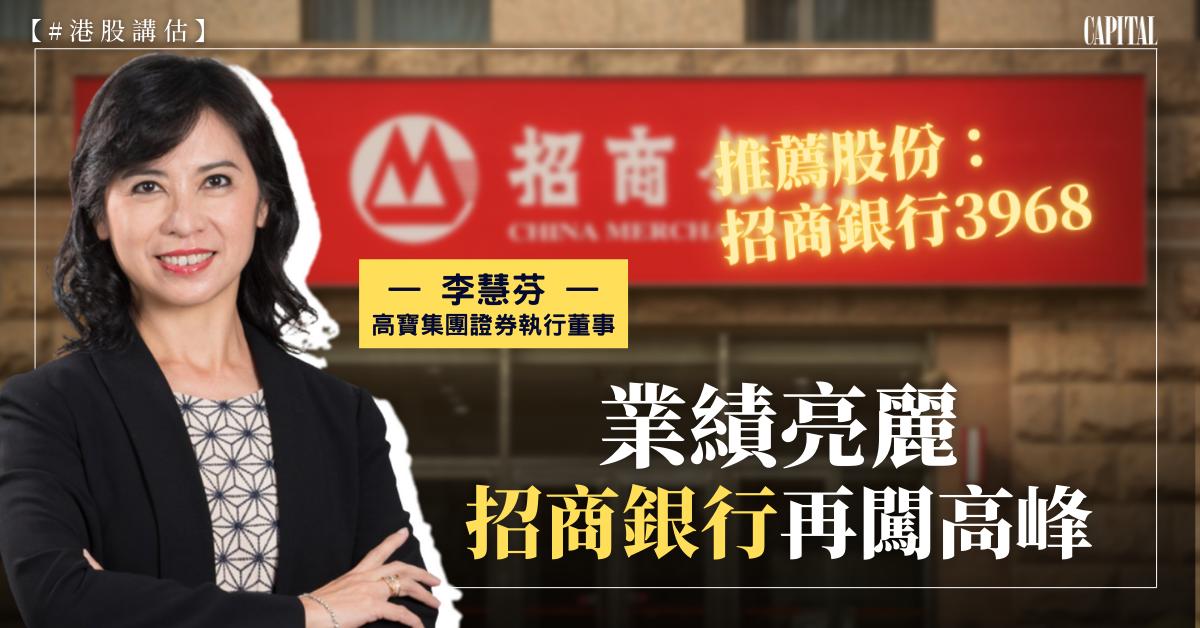 【港股講估】李慧芬:業績亮麗 招商銀行(3968)再闖高峰
