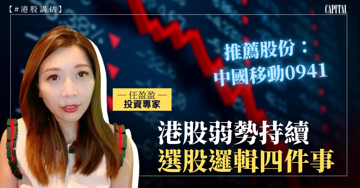 【#港股講估】任盈盈:港股弱勢持續 選股邏輯四件事