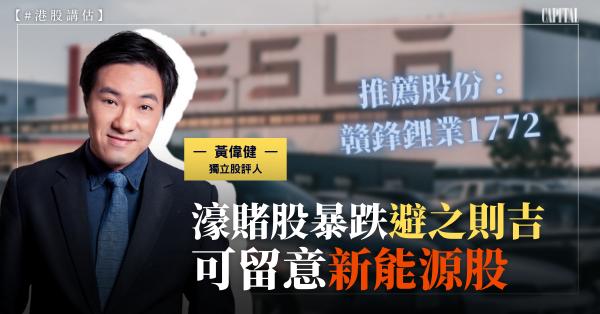 【#港股講估】黃偉健:濠賭股暴跌避之則吉 可留意新能源股