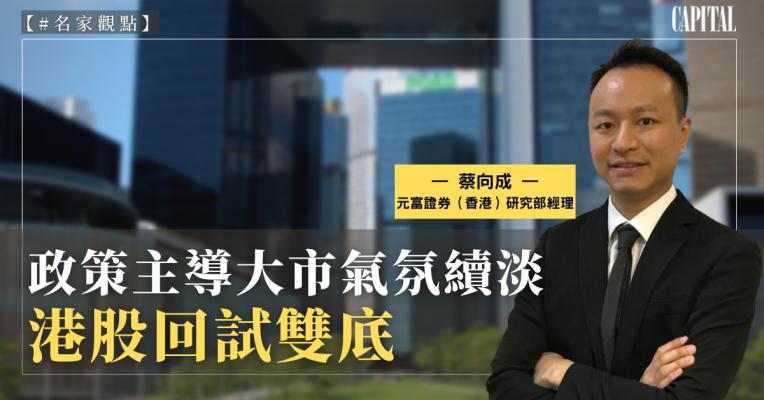 蔡向成:政策主導大市氣氛續淡 港股回試雙底